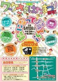 ささはた祭りポスターA4-001